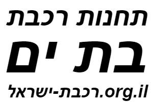 רכבת ישראל תחנות בת ים לוח זמנים לוגו