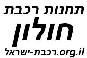 רכבת ישראל תחנות חולון לוח זמנים לוגו