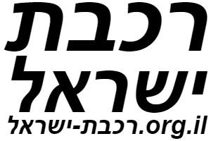רכבת ישראל לוח זמנים