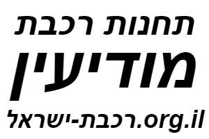 רכבת ישראל תחנות מודיעין לוח זמנים לוגו