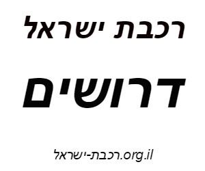 רכבת ישראל דרושים לוגו