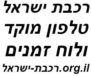 רכבת ישראל טלפון מוקד שירות לקוחות ולוח זמנים לוגו