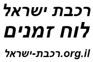 רכבת ישראל לוח זמני רכבות לוגו