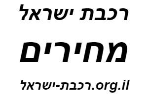רכבת ישראל מחשבון מחירים