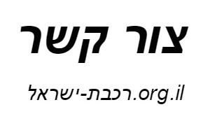 רכבת ישראל צור קשר