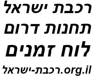 רכבת ישראל תחנות דרום לוח זמנים לוגו