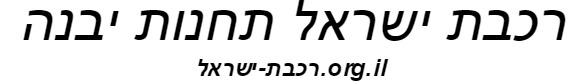 רכבת ישראל תחנות יבנה לוח זמנים לוגו