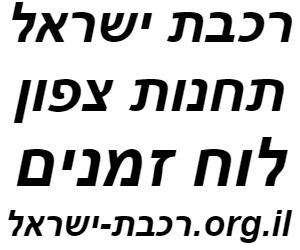 רכבת ישראל תחנות צפון לוח זמנים לוגו