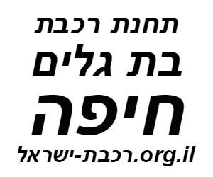 תחנת חיפה בת גלים רכבת ישראל לוח זמנים