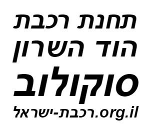 תחנת הוד השרון סוקולוב רכבת ישראל לוח זמנים