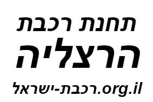 תחנת הרצליה רכבת ישראל לוח זמנים