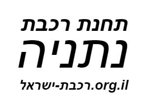 תחנת נתניה רכבת ישראל לוח זמנים לוגו