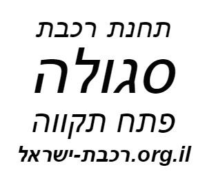 רכבת ישראל תחנת סגולה פתח תקווה לוח זמנים לוגו