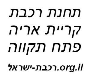תחנת פתח תקווה קריית אריה רכבת ישראל לוח זמנים לוגו