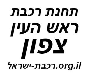 רכבת ישראל תחנת ראש העין צפון לוח זמנים לוגו