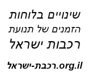 שינויים בלוחות הזמנים של תנועת רכבות ישראל