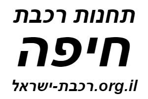 רכבת ישראל תחנות חיפה לוח זמנים לוגו