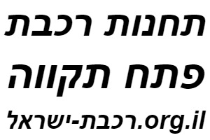 רכבת ישראל תחנות פתח תקווה לוח זמנים לוגו