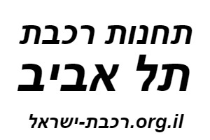 רכבת ישראל תחנות תל אביב לוח זמנים לוגו