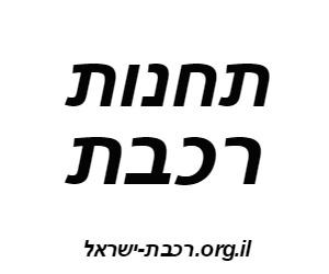 לוח זמני תחנות רכבת ישראל
