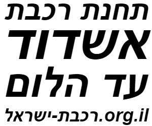 תחנת אשדוד עד הלום רכבת ישראל לוח זמנים לוגו