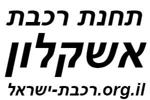 תחנת אשקלון רכבת ישראל לוח זמנים לוגו