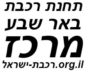תחנת באר שבע מרכז  רכבת ישראל לוח זמנים לוגו