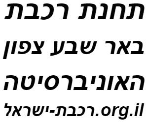תחנת באר שבע צפון האוניברסיטה רכבת ישראל לוח זמנים לוגו