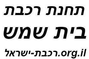 תחנת בית שמש רכבת ישראל לוח זמנים לוגו