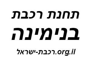 תחנת בנימינה רכבת ישראל לוח זמנים