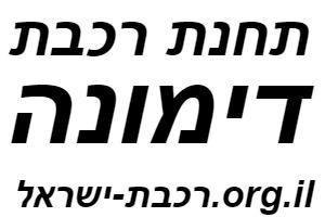 תחנת דימונה רכבת ישראל לוח זמנים לוגו