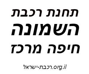 תחנת חיפה מרכז השמונה רכבת ישראל לוח זמנים לוגו
