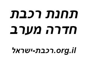 תחנת חדרה מערב רכבת ישראל לוח זמנים לוגו
