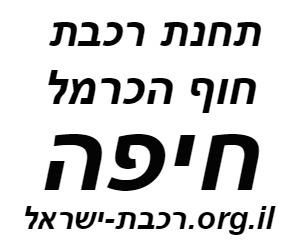תחנת חיפה חוף הכרמל רכבת ישראל לוח זמנים לוגו