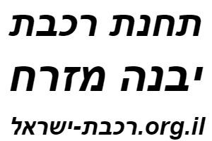 תחנת יבנה מזרח רכבת ישראל לוח זמנים לוגו