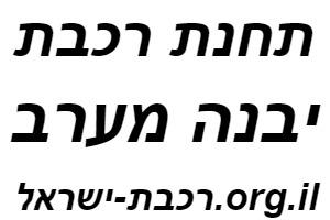 תחנת יבנה מערב רכבת ישראל לוח זמנים לוגו