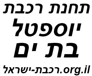 תחנת יוספטל בת ים רכבת ישראל לוח זמנים לוגו