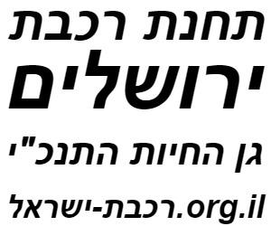 תחנת ירושלים גן החיות התנכי רכבת ישראל לוח זמנים לוגו
