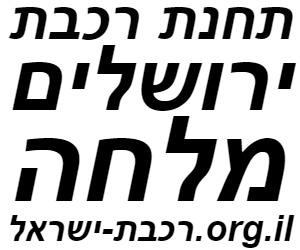 תחנת ירושלים מלחה רכבת ישראל לוח זמנים לוגו