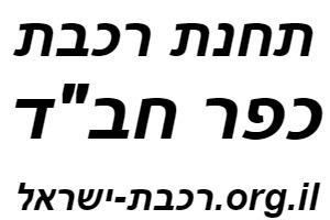 תחנת כפר חבד רכבת ישראל כתובת ושעות פעילות לוגו