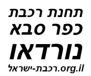 תחנת כפר סבא נודראו רכבת ישראל לוח זמנים לוגו