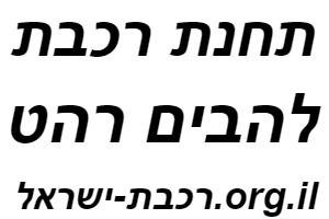 תחנת להבים רהט רכבת ישראל לוח זמנים לוגו