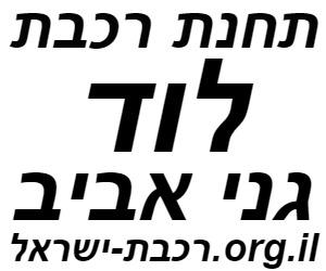 תחנת לוד גני אביב רכבת ישראל כתובת ושעות פתיחה לוגו