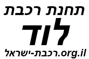 תחנת לוד רכבת ישראל כתובת ושעות פתיחה לוגו