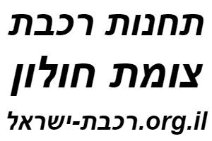 רכבת ישראל תחנת צומת חולון לוח זמנים לוגו