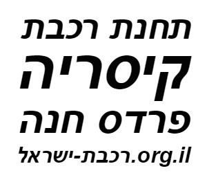 רכבת ישראל תחנת קיסריה פרדס חנה לוח זמנים לוגו