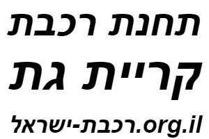 תחנת קריית גת רכבת ישראל לוח זמנים לוגו