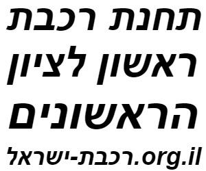 תחנת ראשון לציון הראשונים רכבת ישראל לוח זמנים