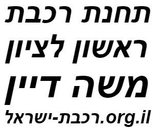 תחנת ראשון לציון משה דיין רכבת ישראל - כתובת ושעות פתיחה לוגו