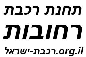 תחנת רחובות רכבת ישראל לוח זמנים לוגו